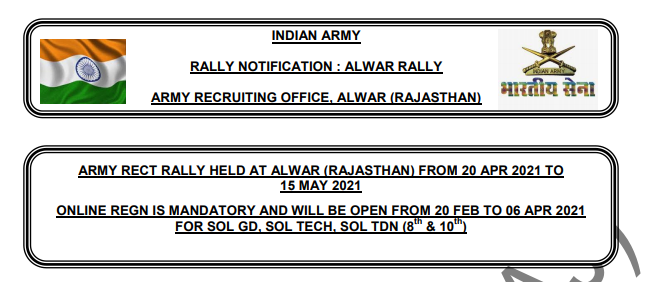 Alwar Army Rally Bharti 2021 Appication Form Date, Weght ,Chest, Physical,Medical , Written Test