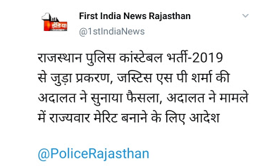 Rajasthan Police Constable Result 2021 Name & Roll Number Wise