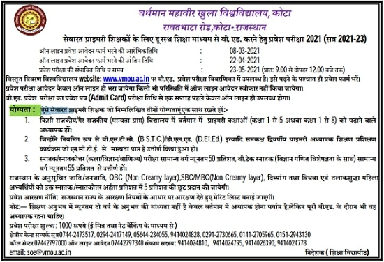 VMOU B.Ed 2021 Entrance Exam Application Form, Date, Exam Pattern, Syllabus, Admit Card, And Result