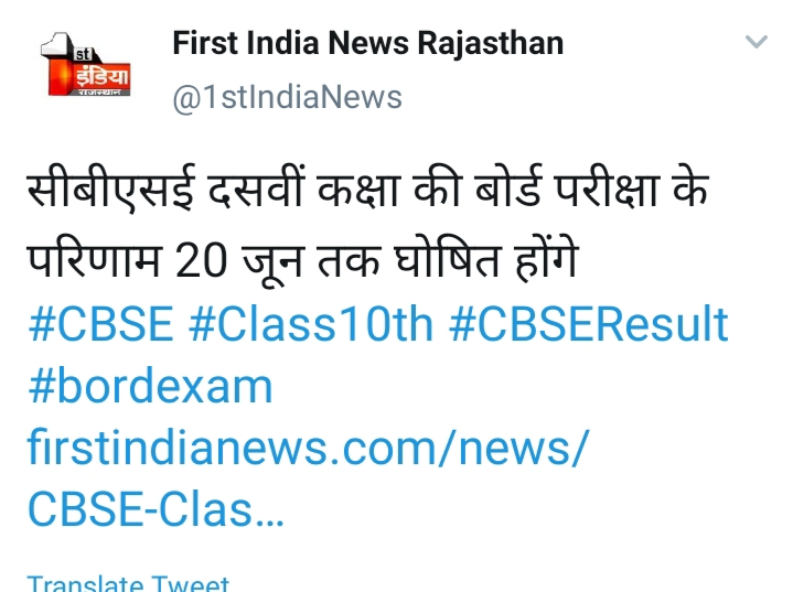 CBSE Board 10th Result 2021 Name Roll Wise Check Kare