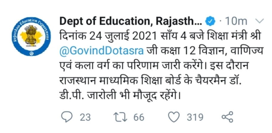 RBSE Board 12th Result 2021
